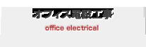 オフィス電設工事